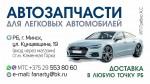 Автозапчасти Минск Каменная Горка