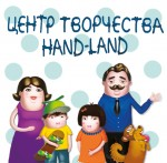 Центр творчества Hand-Land