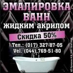 Эмалировка ванн жидким акрилом в Минске