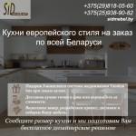 Кухни европейского стиля на заказ по всей Беларуси.