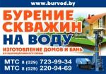 """ООО """"Белбурводсервис"""""""