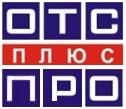 ООО ОТС Плюс Про