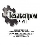 Техакспром ЧУП