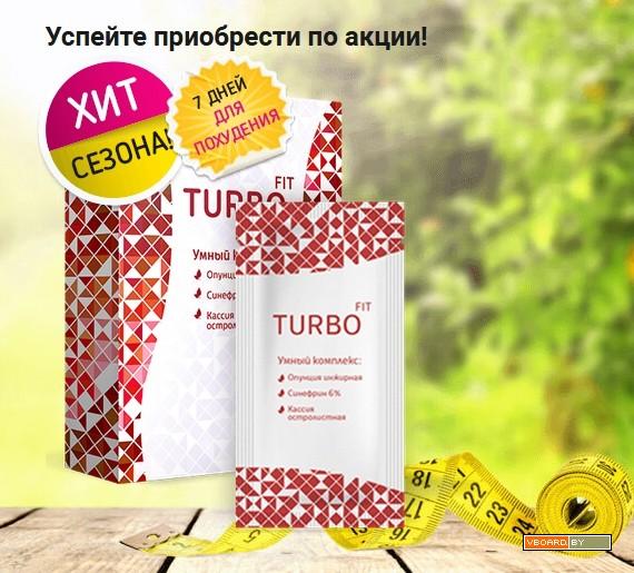 Купить Turbofit за 149 руб. со скидкой в Меленках