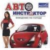 Автоинструктор.  вождение по городу - новая лицензия скидка