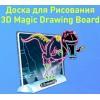 Доска для Рисования 3D.