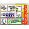 Флексографическая печать оборудование