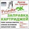 Заправка картриджей,     ремонт принтеров.    выезд.