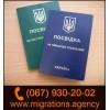 Вид на жительство в украине.  получить внж в украине.