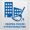 Профессиональная уборка квартир, домов и офисов после ремон