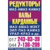 Вал 5337-2201006-20,   5337-2201006-02,   457040-2201010,