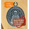 Нательная икона Матрона Московская и красная нить в подарок
