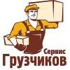 Нужны опытные грузчики  звони