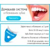 Отбеливание зубов White Light.
