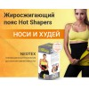 Пояс Hot Shapers (Low Price) .