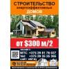 Проектирование и строительство домов из лстк и кремнегранит