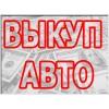 Выкуп авто в Минске – Мы занимаемся выкупом автомобилей. .