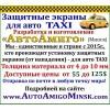 Защитные экраны и перегородки для такси - от нападения