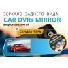 Зеркало-видеорегистратор Car DVRs Mirror и габариты в подар