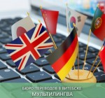 Бюро переводов в Витебске МультиЛингва