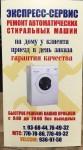 Экспресс - Сервис. Ремонт стиральных машин в Борисове