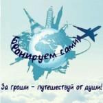 Международный клуб путешественников