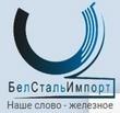 ООО БелСтальИмпорт
