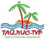 """Туристическая компания """"ТАЙЛИС-ТУР"""""""