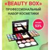 Beauty Box - профессиональный набор косметики.