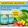 BioGrow Plus – биоактиватор роста растений и рассады (99 ру