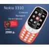 Nokia 3310 Dual SIM и часы G-Shock.