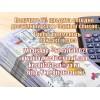 Целевой кредит на уровне 2 утвержден 24 часа