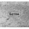 Производство и доставка бетона - минск,  борисов