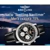 Часы Breitling Navitimer.