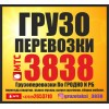 Грузоперевозки 3838.     грузоперевозки по гродно и рб - пе