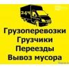Грузотакси по гродно и области.   грузчики