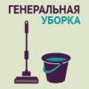Генеральная уборка квартир, домов и офисов,  мойка окон.  х