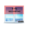 Новинка окна rehau deluxe со скидкой 51