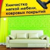 Профессиональная химчистка ковров, диванов, матрасов. уборк