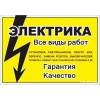 Выполнение электромонтажных работ под ключ