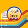 Настройка контекстной рекламы в yandex и google