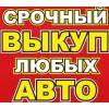 Срочный выкуп авто в Минске скупка автомобилей.
