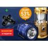 Универсальный фонарь туриста и Монокуляр в подарок.