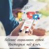 Ведение социальных сетей/smm