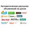 Размещение объявлений,  компаний и сайтов